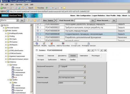 Web-интерфейс IBM Rational ClearQuest